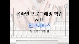 [웹프로그래밍 with 인크레파스] 03강_HTML주요태그들