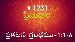 Revelation ప్రకటన గ్రంథము - 1 : 1-6 (#1231) Telugu Bible Study Premadhara Christian Message