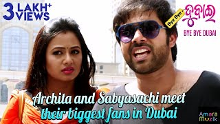 Archita and Sabyasachi Meets Their Biggest Fan In Dubai | Scene | Bye Bye Dubai | Odia Movie
