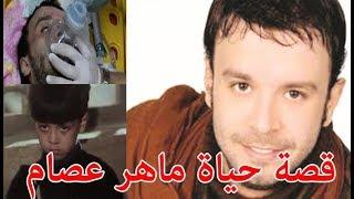 رحل عن عالمنا ماهر عصام بسبب مباراة كرة قدم - قصة حياة المشاهير