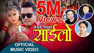 New Nepali lok dohori song 2076 | साइँलो Sailo by Bishnu Majhi & Bikram Rana | Ft. Dilip Rayamajhi