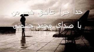 khoda chera ashegh shodam man