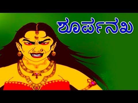 Xxx Mp4 ಶೂರ್ಪನಖ Ramayana Stories In Kannada Kannada Kathegalu Makkala Kathegalu 3gp Sex