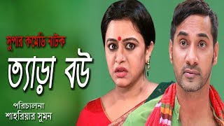 Bangla Comedy Natok 2018 | Tera Bou | Sojol | Mousumi Nag | Majnun Mizan
