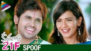 Kumari 21F Movie Spoof | Nanna Nenu Naa Boyfriends Movie Scenes | Hebah Patel | Parvateesam