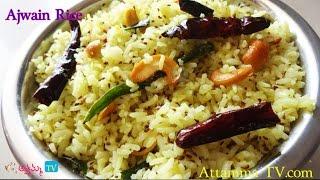 Ajwain Rice (Vamu Annam): How to Make Ajwain Fried Rice Recipe by Attamma TV