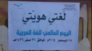 احتفالية مدرسة عكوة مصيدة باليوم العالمي للغة العربية