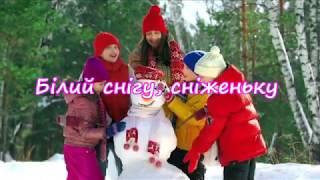 Білий снігу, сніженьку ❄️ Новорічна нескінченна | Ukrainian song