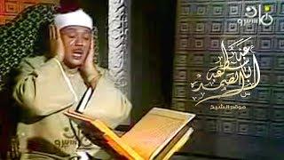 أوائل سورة الحاقة بأداء خاشع جداً للشيخ عبد الباسط عبد الصمد رحمه الله