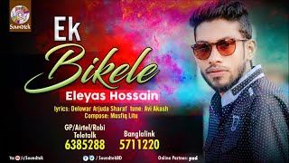 Eleyas Hossain - Ek Bikele | New Bangla Song 2017 | Soundtek
