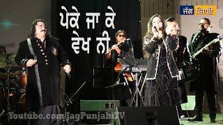 Peke Ja Ke Vekh Ni |  ਪੇਕੇ ਜਾ ਕੇ ਵੇਖ ਨੀ | Arif Lohar