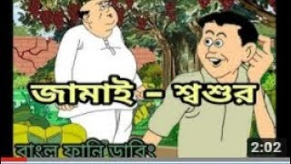 | Bangla Funny Dubbing | জামাই শশুরের যুদ্ধ | Nonte Fonte | Beyadop Buzz |