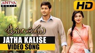 Jatha Kalise Video Song || Srimanthudu Video Songs (Edited Version) || Mahesh Babu, Shruthi Hasan