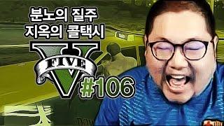 감스트 : 분노의 질주, 지옥의 공포택시! GTA5 #106 (PC GAME l Grand Theft Auto V)