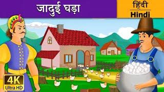 जादुई घड़ा  - The Magic Pot in Hindi - Kahani - Fairy Tales in Hindi - Hindi Fairy Tales