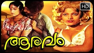 Malayalam Full Movie Aravam | Romantic movie | Full movie HQ