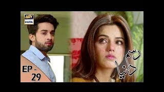 Rasm-e-Duniya - Episode 29 - 21st August 2017 - ARY Digital Drama