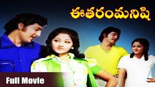 Eetharam Manishi Telugu Full Movie | Shoban Babu, Jayaprada | Super Hit Telugu Movies