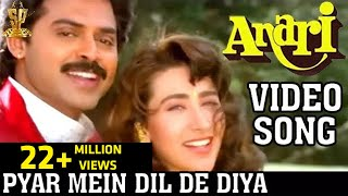 Pyar me Dil Dediya | Songs | Anari [ Hindi ] | Venkatesh,Karisma Kapoor