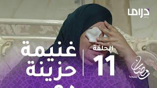 مسلسل خذيت من عمري و عطيت - حلقة 11 - الحزن يسيطر على غنيمة بعد إصابة عينيها #رمضان_يجمعنا