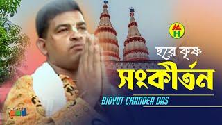 হরে কৃষ্ণ সংকীর্তন - Bidyut Chandea Das - Hore Kishno Songkirton