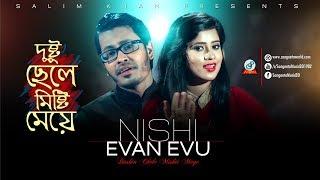 Nishi, Evan Evu - Dushtu Chele Mishti Meye | দুষ্টু ছেলে মিষ্টি মেয়ে | New Music Video 2017