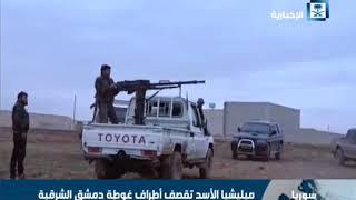 ميليشيا الأسد تقصف أطراف غوطة دمشق الشرقية