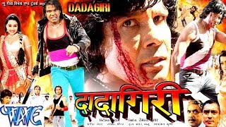 HD दादागिरी || Bhojpuri Film || Dadagiri || Bhojpuri Full Movie 2015 || Viraj Bhatt