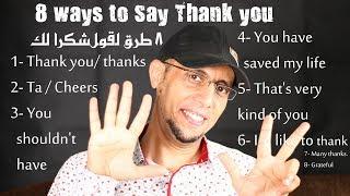 8 كلمات وجمل جميلة لها نفس معنى كلمة شكرا لك  Thank youبالإنجليزية