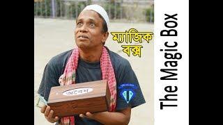 Magic box  DUDOK   ম্যাজিক বক্স দুদক   Short Film- 2017
