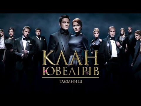 «Смотреть Клан Ювелиров Все Серии Подряд» — 2013