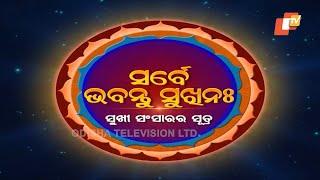 Sarbe Bhabantu Sukhinaha Ep 2228   ସମ୍ମାନ କଣ ଏବଂ ଆଉ ଜଣଙ୍କୁ ଉଚ୍ଚିତ ସମ୍ମାନ କିପରି ଦେବେ? - OTV