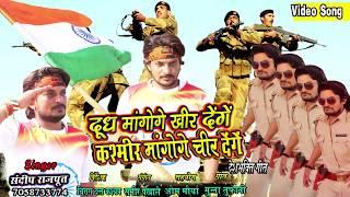 कश्मीर माँगोगे चीर देंगे /कश्मीरी सैनिक की ललकार / Hindi Desh Bhakti Video 2017 / Patriotic Video