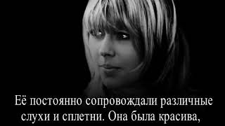 Самая загадочная блондинка СССР  Ирен Азер