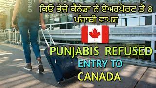 Punjabis sent back from Canada Airport | ਕੈਨੇਡਾ ਨੇ ਭੇਜੇ ਏਅਰਪੋਰਟ ਤੋਂ 8 ਪੰਜਾਬੀ ਵਾਪਸ