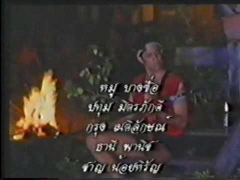 Kraithong ไกรทอง title 1