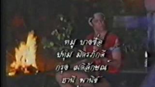 Kraithong ไกรทอง ( title 1 )