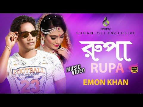 Xxx Mp4 রুপা Rupa Emon Khan Modern Song Music Video Bangla New Song 2018 3gp Sex