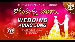 Korukunna Chelimi Audio Song    Telugu Christian Wedding Songs    Digital Gospel