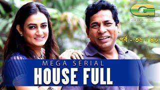Drama Serial | House Full | Epi 36-40  || ft Mosharraf Karim, Sumaiya Shimu, Hasan Masud, Sohel Khan