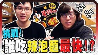 嘗試用超辣泡麵來比吃速?!|挑戰韓國辣泡麵!【黑羽 凱洛】