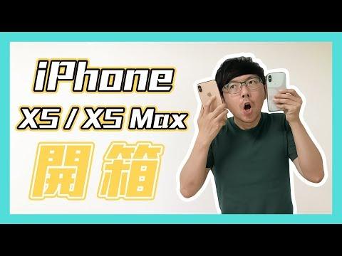 挑戰APPLE信仰!新iPhone Xs/Xs Max首發開箱