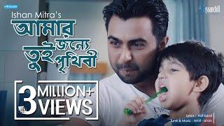 Amar Jonye Tui Prithibi | Ishan | Amit | Asif Iqbal | Apurba | Ayyash | Mamo | Bangla New Song 2018