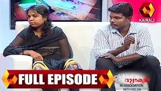 Jeevitham Sakshi ജീവിതം സാക്ഷി | 9th February 2016 | Full Episode