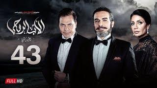 مسلسل الأب الروحي الجزء الثاني | الحلقة الثالثة والأربعون| The Godfather Series | Episode 43