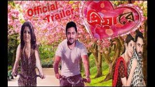 PRIYA RE' Bengali Movie Official Trailer 2018 | Soham Chakraborty & Srabanti