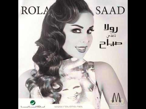 رولا سعد عاشقة وغلبانة البوم رولا تغنى صباح