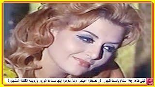 ليلى طاهر (78 سنة) بأحدث ظهور..لن تصدقوا أعينكم..وهل تعرف إبنها مساعد الوزير وزوجته الفنانة المشهورة