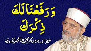 Shaykh ul Islam Dr Tahir ul Qadri addressed at Karjan, Vadodara, India on 25-02-2012
