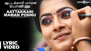 Aattakkari Maman Ponnu Song with Lyrics | Thaarai Thappattai | Ilaiyaraaja | Bala | M.Sasikumar